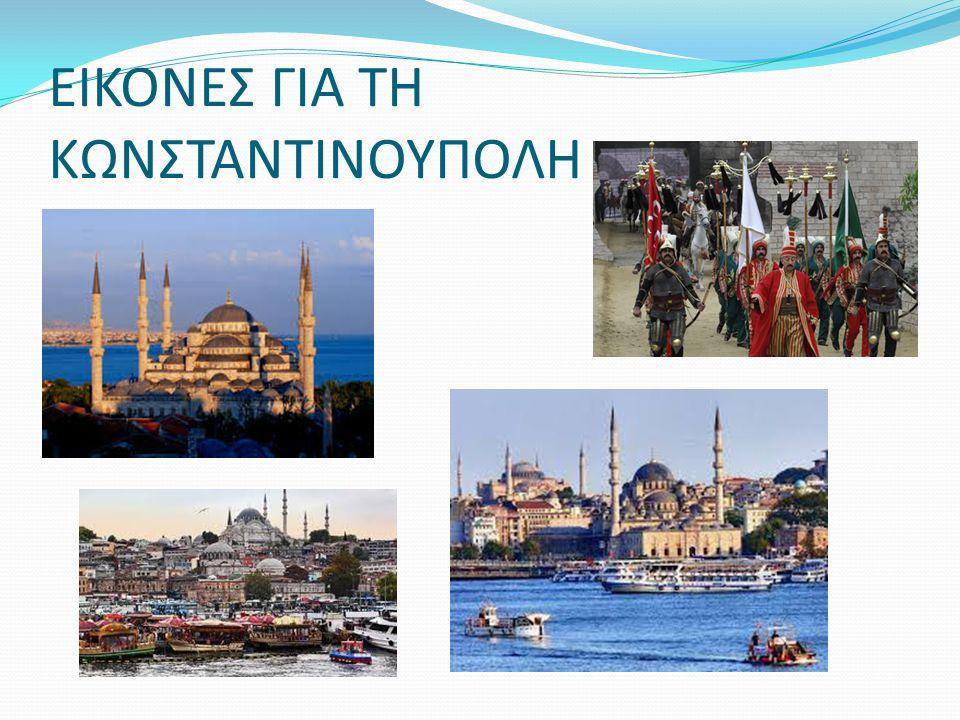 ΠΛΗΡΟΦΟΡΙΕΣ ΓΙΑ ΤΗ ΤΟΥΡΚΙΑ Η Δημοκρατία της Τουρκίας ή Τουρκική Δημοκρατία είναι μια αναπτυσσόμενη χώρα που βρίσκεται στη νοτιοδυτική Ασία, με ένα μικ