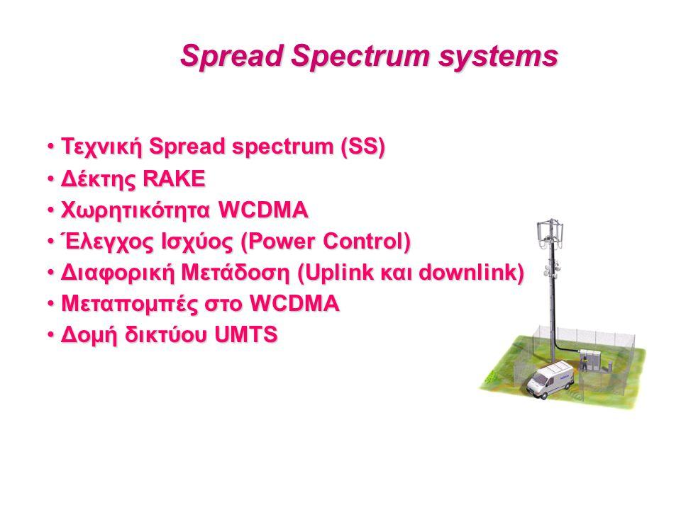 Τεχνική Spread spectrum (SS)Τεχνική Spread spectrum (SS) Δέκτης RAKEΔέκτης RAKE Χωρητικότητα WCDMAΧωρητικότητα WCDMA Έλεγχος Ισχύος (Power Control)Έλεγχος Ισχύος (Power Control) Διαφορική Μετάδοση (Uplink και downlink)Διαφορική Μετάδοση (Uplink και downlink) Μεταπομπές στο WCDMAΜεταπομπές στο WCDMA Δομή δικτύου UMTSΔομή δικτύου UMTS Spread Spectrum systems
