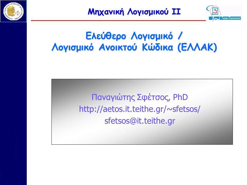 Μηχανική Λογισμικού ΙΙ Ελεύθερο Λογισμικό / Λογισμικό Ανοικτού Κώδικα (ΕΛΛΑΚ) Παναγιώτης Σφέτσος, PhD http://aetos.it.teithe.gr/~sfetsos/ sfetsos@it.teithe.gr
