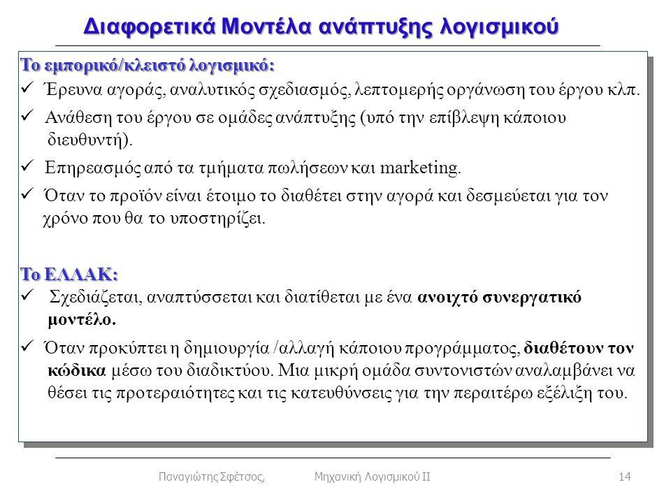 14Παναγιώτης Σφέτσος, Μηχανική Λογισμικού ΙΙ Το εμπορικό/κλειστό λογισμικό: Έρευνα αγοράς, αναλυτικός σχεδιασμός, λεπτομερής οργάνωση του έργου κλπ.