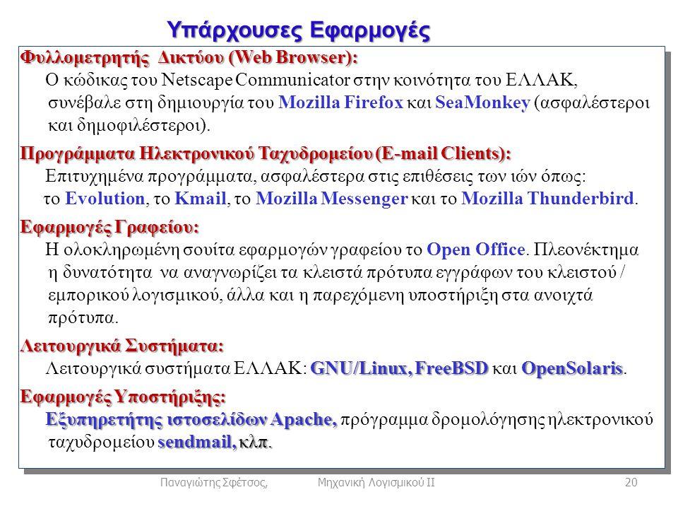 20Παναγιώτης Σφέτσος, Μηχανική Λογισμικού ΙΙ Φυλλομετρητής Δικτύου (Web Browser): Ο κώδικας του Netscape Communicator στην κοινότητα του ΕΛΛΑΚ, συνέβαλε στη δημιουργία του Mozilla Firefox και SeaMonkey (ασφαλέστεροι και δημοφιλέστεροι).