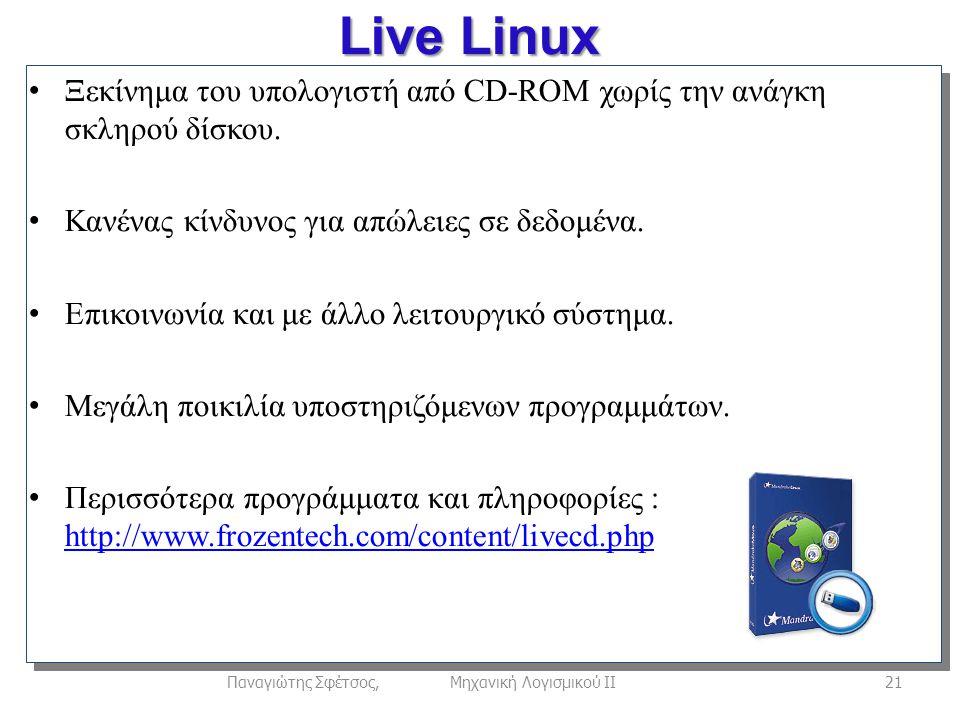 21Παναγιώτης Σφέτσος, Μηχανική Λογισμικού ΙΙ Ξεκίνημα του υπολογιστή από CD-ROM χωρίς την ανάγκη σκληρού δίσκου.