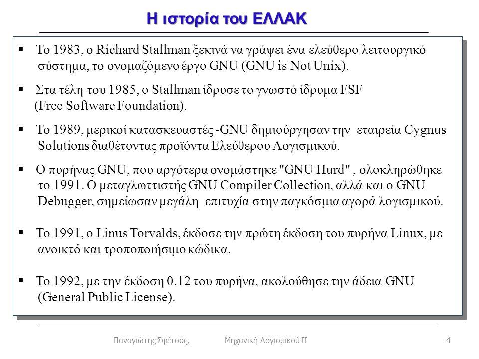 4Παναγιώτης Σφέτσος, Μηχανική Λογισμικού ΙΙ  Το 1983, ο Richard Stallman ξεκινά να γράψει ένα ελεύθερο λειτουργικό σύστημα, το ονομαζόμενο έργο GNU (GNU is Not Unix).