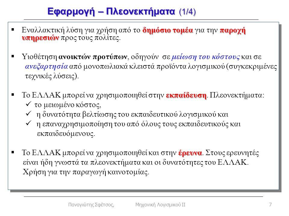 7Παναγιώτης Σφέτσος, Μηχανική Λογισμικού ΙΙ δημόσιο τομέα παροχή υπηρεσιών  Εναλλακτική λύση για χρήση από το δημόσιο τομέα για την παροχή υπηρεσιών προς τους πολίτες.
