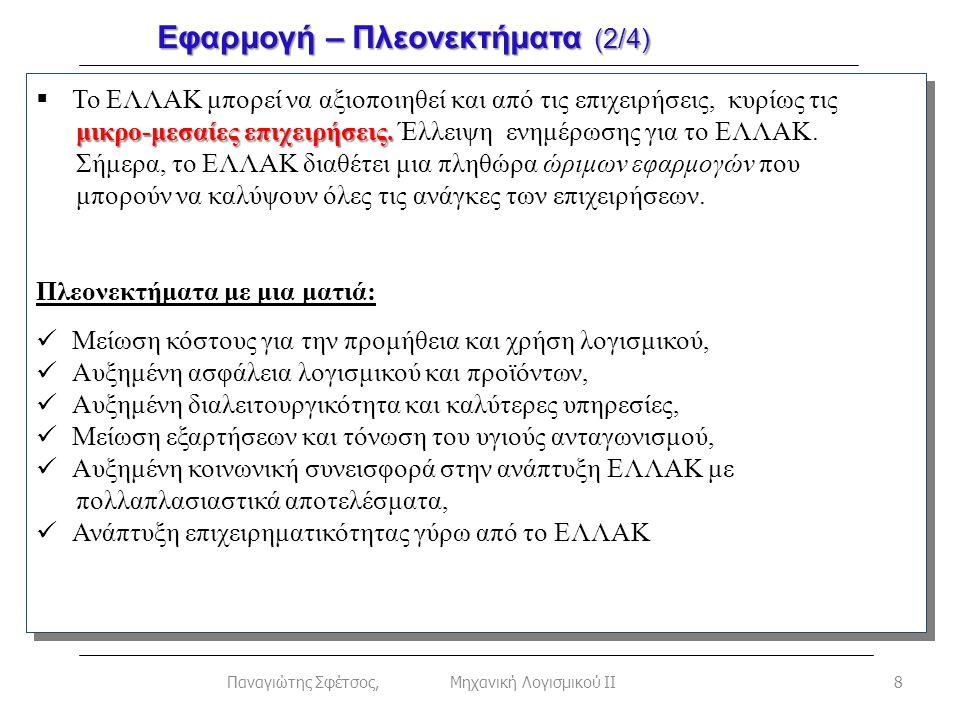 19Παναγιώτης Σφέτσος, Μηχανική Λογισμικού ΙΙ Η Ένωση Ελλήνων Χρηστών και Φίλων Λίνουξ (http://www.hellug.gr) και οhttp://www.hellug.gr δικτυακός τόπος του ΕΛΛΑΚ (http://www.ellak.gr).http://www.ellak.gr Μικρομεσαίες Επιχειρήσεις – ΜΜΕ πειρατικό λογισμικό κόστος λογισμικού που δεν υπολογίζεται έλλειψη ενημέρωσης για τις εφαρμογές του ΕΛΛΑΚ αναβαθμίσεις και συντήρηση λογισμικού Το ΕΛΛΑΚ στην Ευρώπη και στην Ελλάδα (2/2)