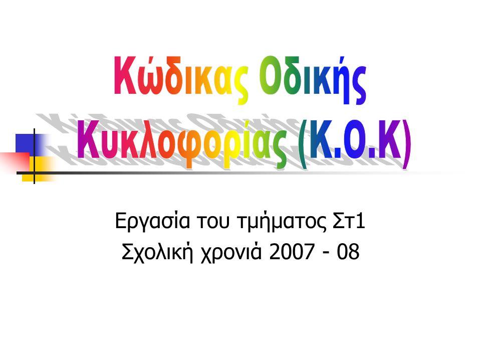 Εργασία του τμήματος Στ1 Σχολική χρονιά 2007 - 08