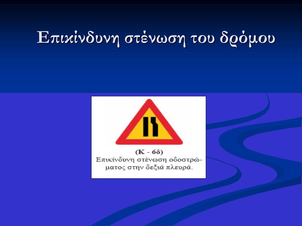 Επικίνδυνη στένωση του δρόμου