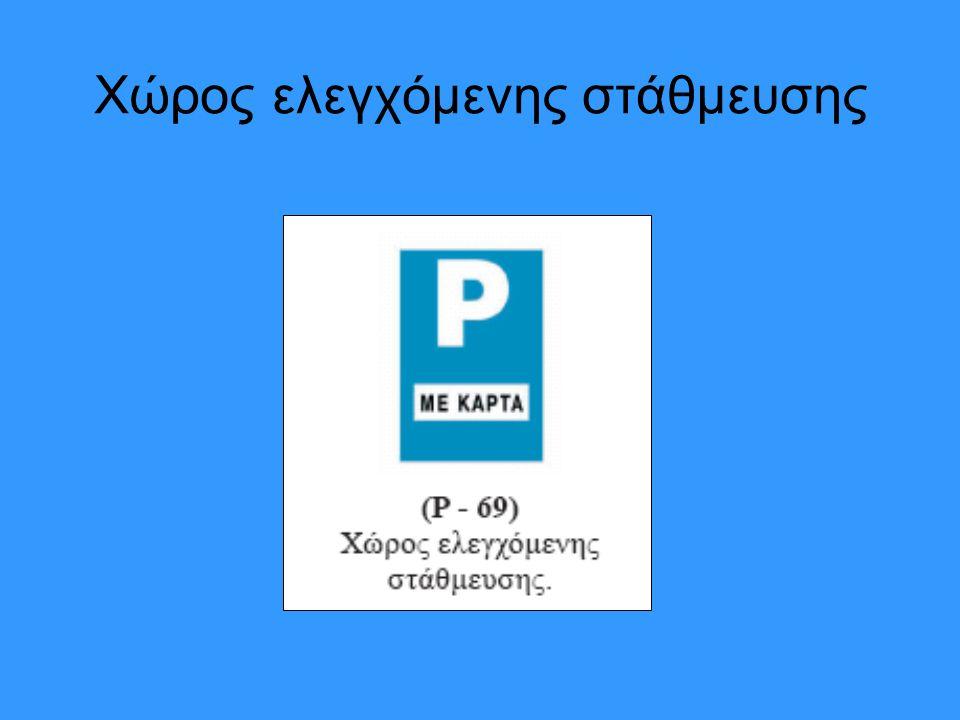 Χώρος ελεγχόμενης στάθμευσης