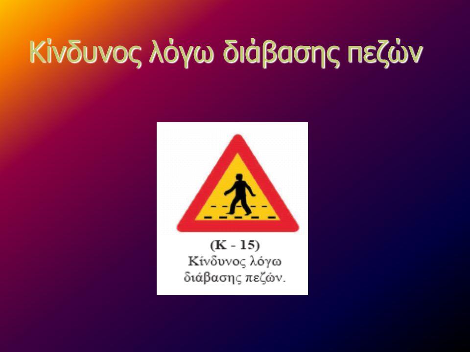 Κίνδυνος λόγω διάβασης πεζών