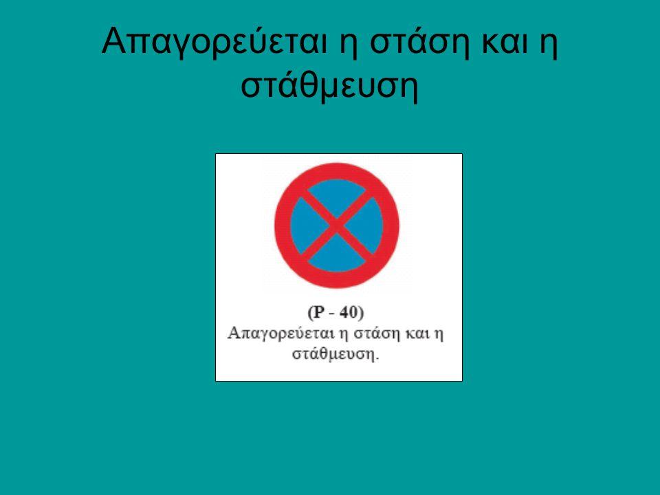 Απαγορεύεται η στάθμευση επί της πλευράς της πινακίδας κατά τους ζυγούς μήνες