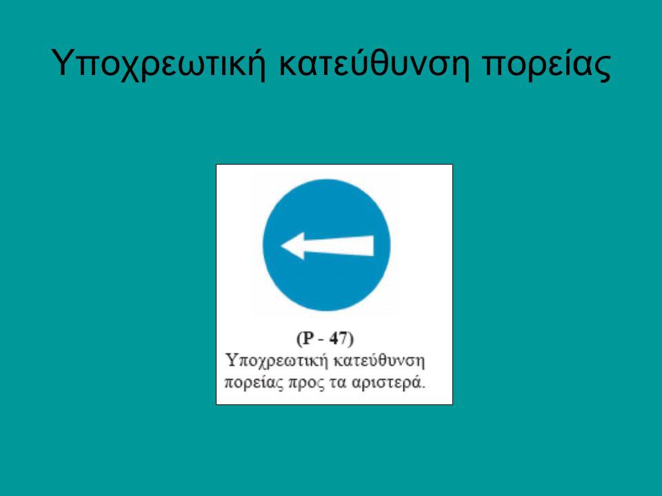 Δεξιά κατεύθυνση