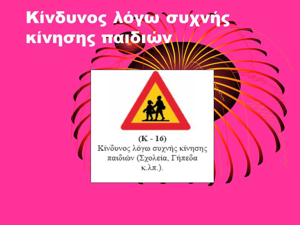 Κίνδυνος λόγω συχνής κίνησης παιδιών
