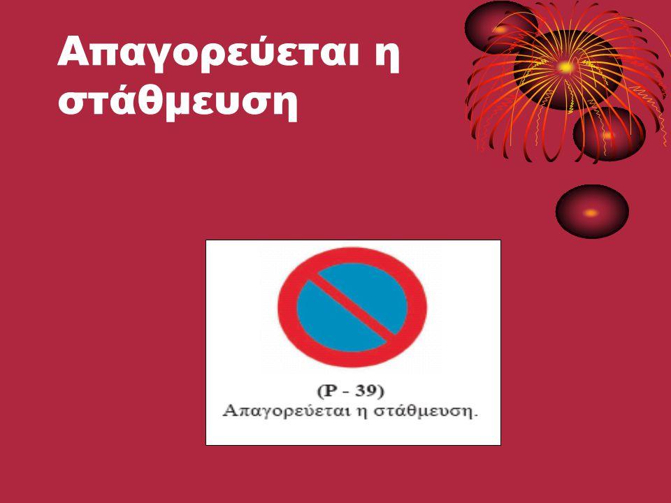 Προειδοποιητική πινακίδα