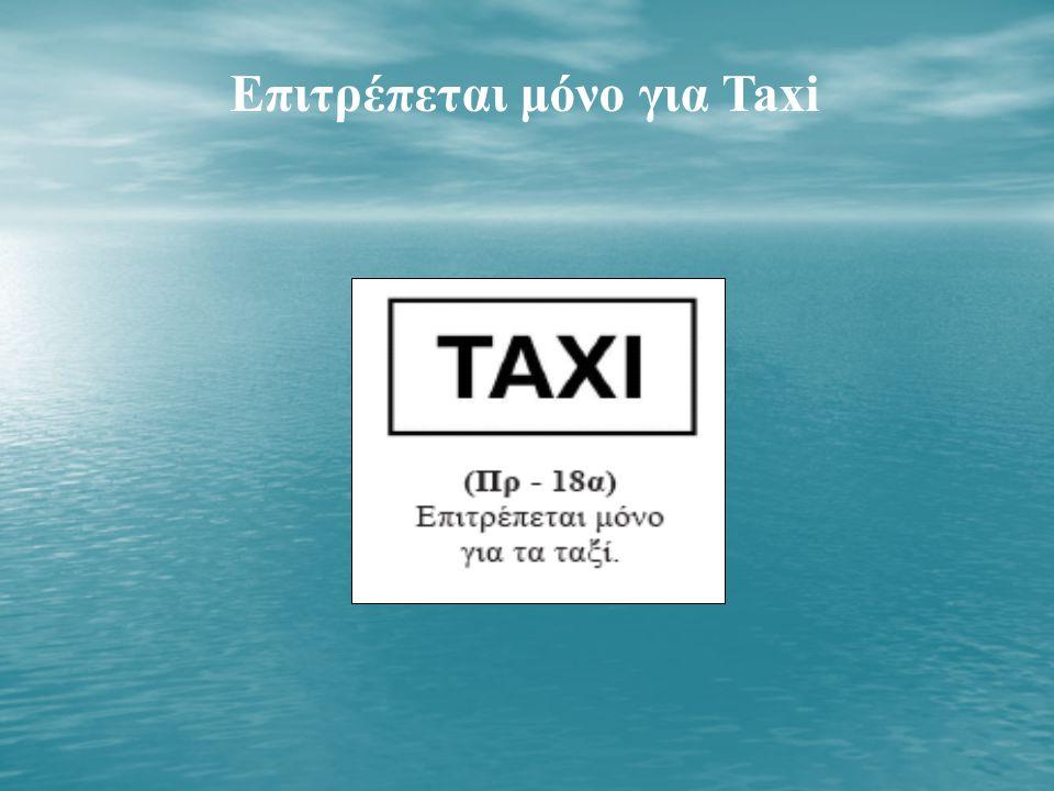 Επιτρέπεται μόνο για Taxi
