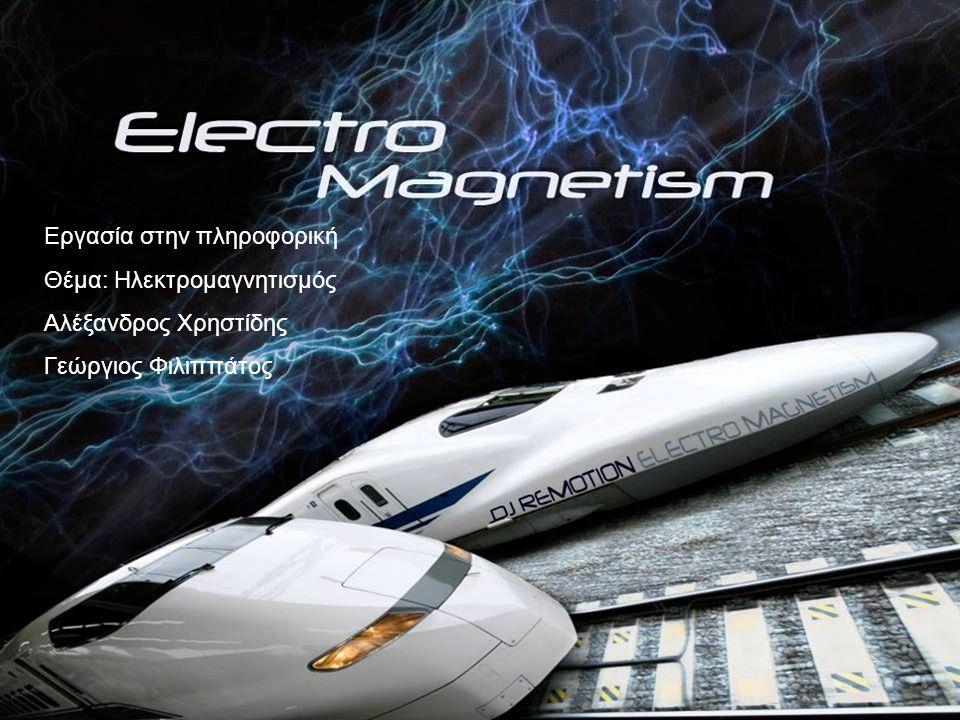 ΗΛΕΚΤΡΙΣΜΟΣ Ο Ηλεκτρισμός αποτελε ί ται απο αλληλεπιδρ ά σεις μεταξύ των σωμάτων εξαιτίας των ηλεκτροστατικών δυνάμεων που προκαλούνται από την ύπαρξη των ηλεκτρικών φορτίων.