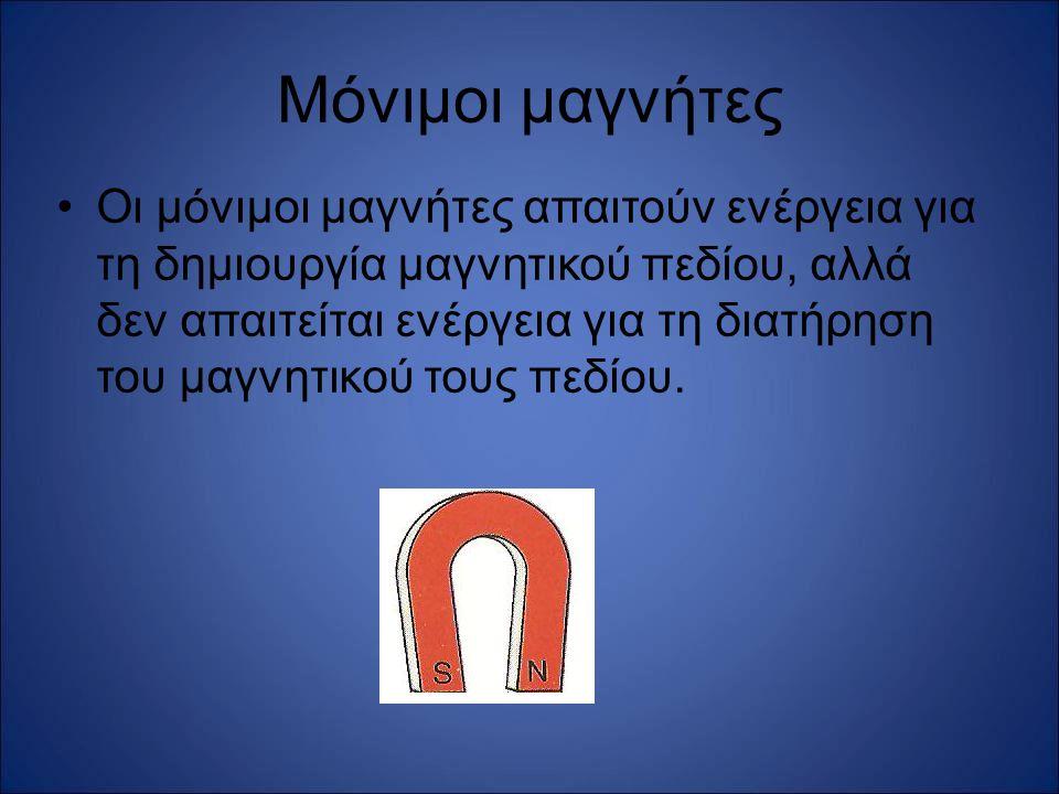 Μόνιμοι μαγνήτες Οι μόνιμοι μαγνήτες απαιτούν ενέργεια για τη δημιουργία μαγνητικού πεδίου, αλλά δεν απαιτείται ενέργεια για τη διατήρηση του μαγνητικ