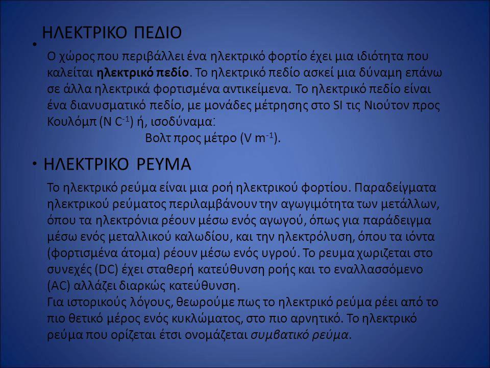 ΒΑΣΙΚΟΙ ΤΥΠΟΙ (Εντασεων) Η ενταση της δυναμης Κουλομπ δινεται απο αυτη τη σχεση: Η ενταση του ηλεκτρικου πεδιου δινεται απο τον τυπο: Η ενταση του ηλεκτρικου ρευματος οριζεται απο τον τυπο: