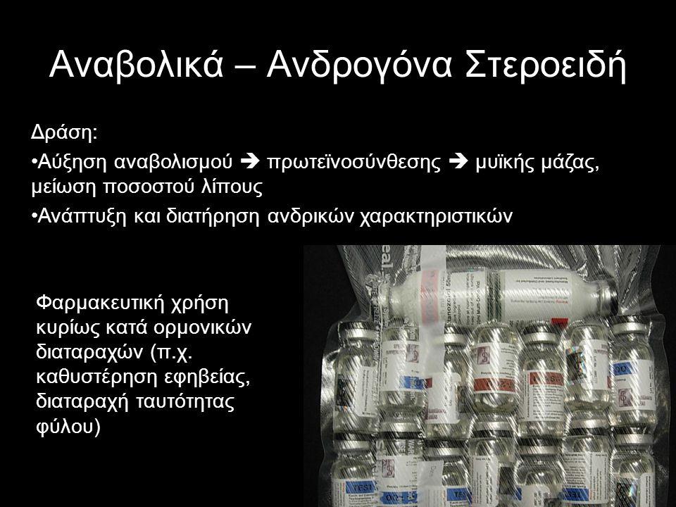 Δράση: Αύξηση αναβολισμού  πρωτεϊνοσύνθεσης  μυϊκής μάζας, μείωση ποσοστού λίπους Ανάπτυξη και διατήρηση ανδρικών χαρακτηριστικών Φαρμακευτική χρήση