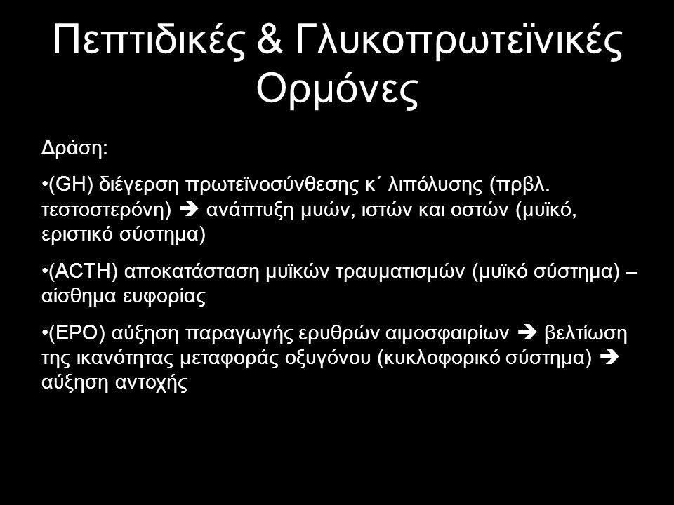Πεπτιδικές & Γλυκοπρωτεϊνικές Ορμόνες Δράση: (GH) διέγερση πρωτεϊνοσύνθεσης κ΄ λιπόλυσης (πρβλ. τεστοστερόνη)  ανάπτυξη μυών, ιστών και οστών (μυϊκό,