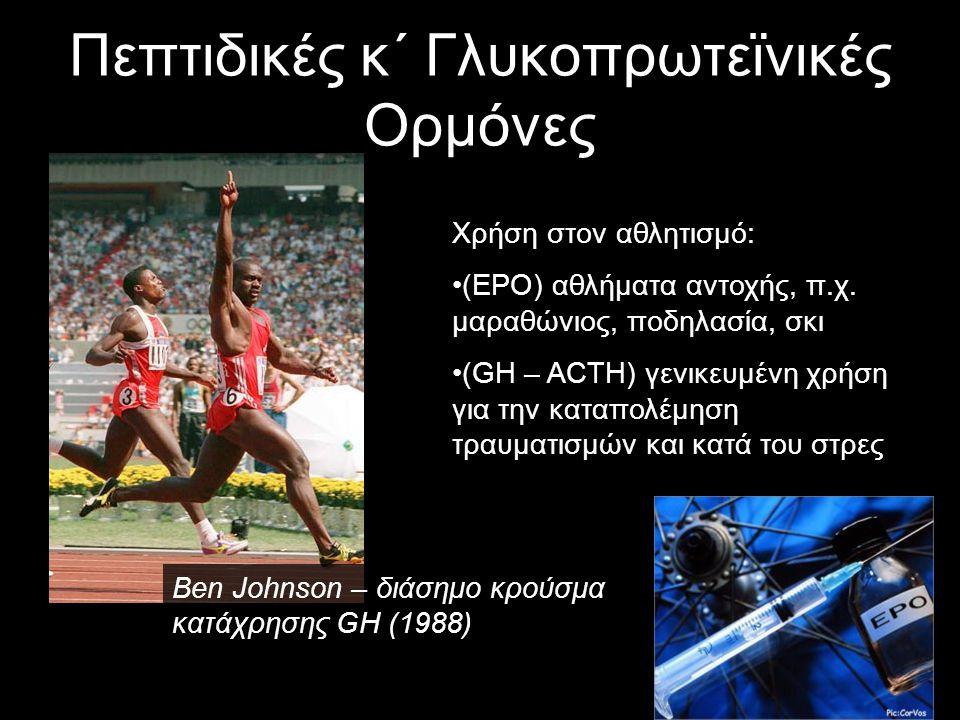 Πεπτιδικές κ΄ Γλυκοπρωτεϊνικές Ορμόνες Χρήση στον αθλητισμό: (ΕΡΟ) αθλήματα αντοχής, π.χ. μαραθώνιος, ποδηλασία, σκι (GH – ACTH) γενικευμένη χρήση για