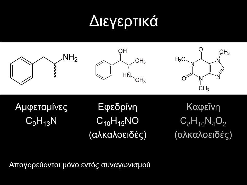 Διεγερτικά Καφεΐνη C 8 H 10 N 4 O 2 (αλκαλοειδές) Εφεδρίνη C 10 H 15 NO (αλκαλοειδές) Αμφεταμίνες C 9 H 13 N Απαγορεύονται μόνο εντός συναγωνισμού