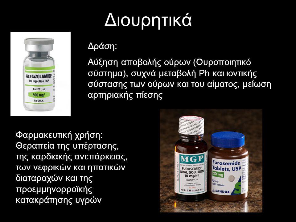 Διουρητικά Δράση: Αύξηση αποβολής ούρων (Ουροποιητικό σύστημα), συχνά μεταβολή Ph και ιοντικής σύστασης των ούρων και του αίματος, μείωση αρτηριακής π
