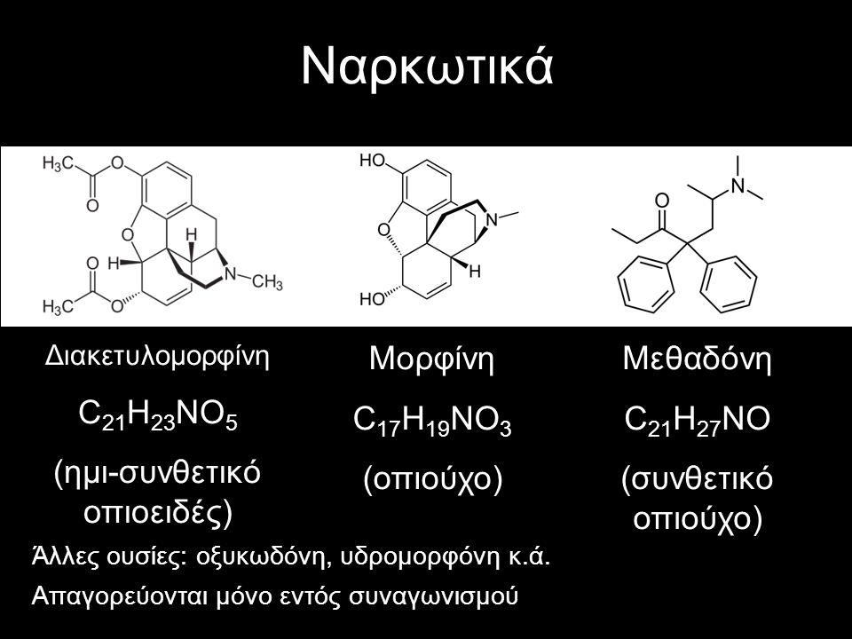 Ναρκωτικά Μορφίνη C 17 H 19 NO 3 (οπιούχο) Διακετυλομορφίνη C 21 H 23 NΟ 5 (ημι-συνθετικό οπιοειδές) Μεθαδόνη C 21 H 27 NΟ (συνθετικό οπιούχο) Άλλες ο