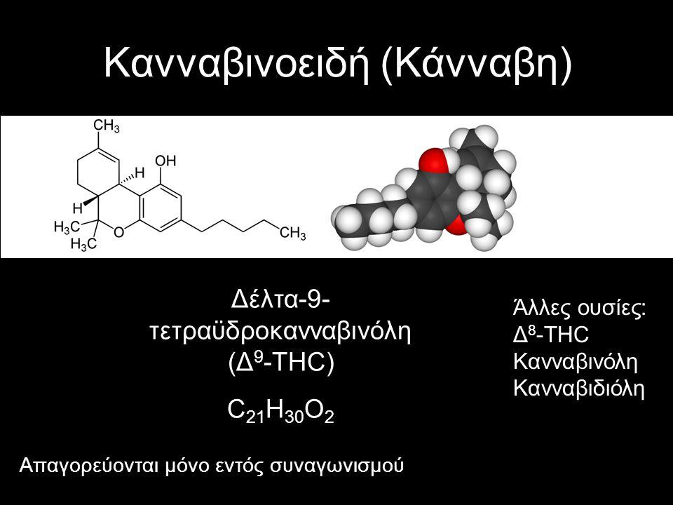 Κανναβινοειδή (Κάνναβη) Δέλτα-9- τετραϋδροκανναβινόλη (Δ 9 -THC) C 21 H 30 O 2 Απαγορεύονται μόνο εντός συναγωνισμού Άλλες ουσίες: Δ 8 -THC Κανναβινόλ