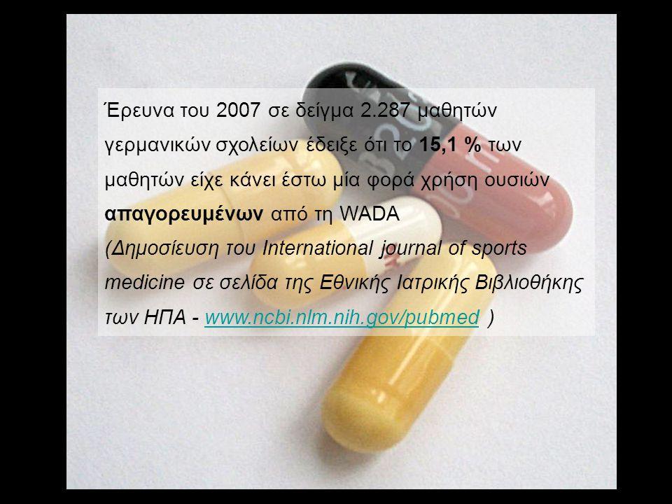Έρευνα του 2007 σε δείγμα 2.287 μαθητών γερμανικών σχολείων έδειξε ότι το 15,1 % των μαθητών είχε κάνει έστω μία φορά χρήση ουσιών απαγορευμένων από τ