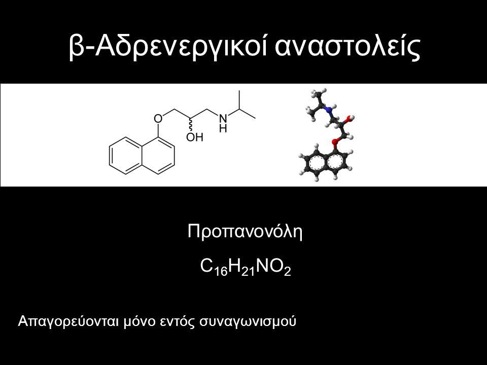 β-Αδρενεργικοί αναστολείς Προπανονόλη C 16 H 21 NO 2 Απαγορεύονται μόνο εντός συναγωνισμού