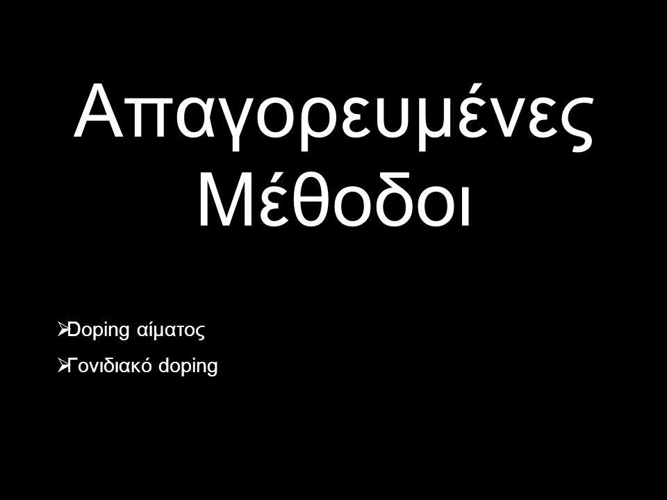 Απαγορευμένες Μέθοδοι  Doping αίματος  Γονιδιακό doping
