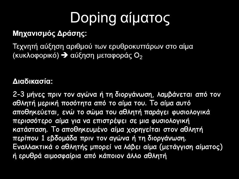 Doping αίματος Μηχανισμός Δράσης: Τεχνητή αύξηση αριθμού των ερυθροκυττάρων στο αίμα (κυκλοφορικό)  αύξηση μεταφοράς Ο 2 Διαδικασία: 2-3 μήνες πριν τ
