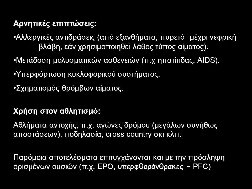 Αρνητικές επιπτώσεις: Αλλεργικές αντιδράσεις (από εξανθήματα, πυρετό μέχρι νεφρική βλάβη, εάν χρησιμοποιηθεί λάθος τύπος αίματος). Μετάδοση μολυσματικ