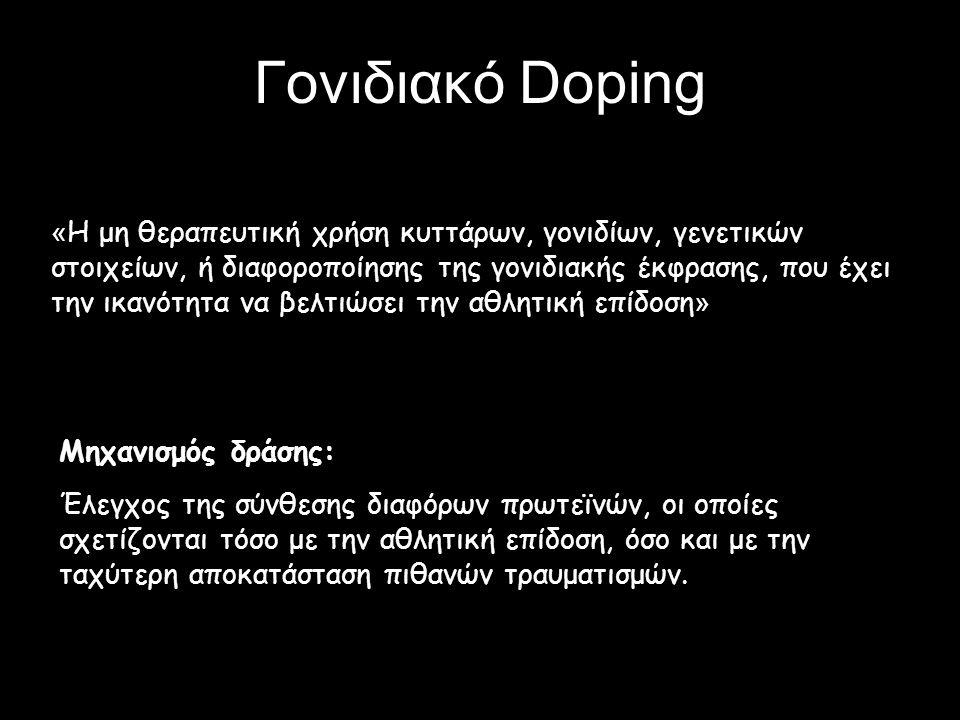 Γονιδιακό Doping « Η μη θεραπευτική χρήση κυττάρων, γονιδίων, γενετικών στοιχείων, ή διαφοροποίησης της γονιδιακής έκφρασης, που έχει την ικανότητα να