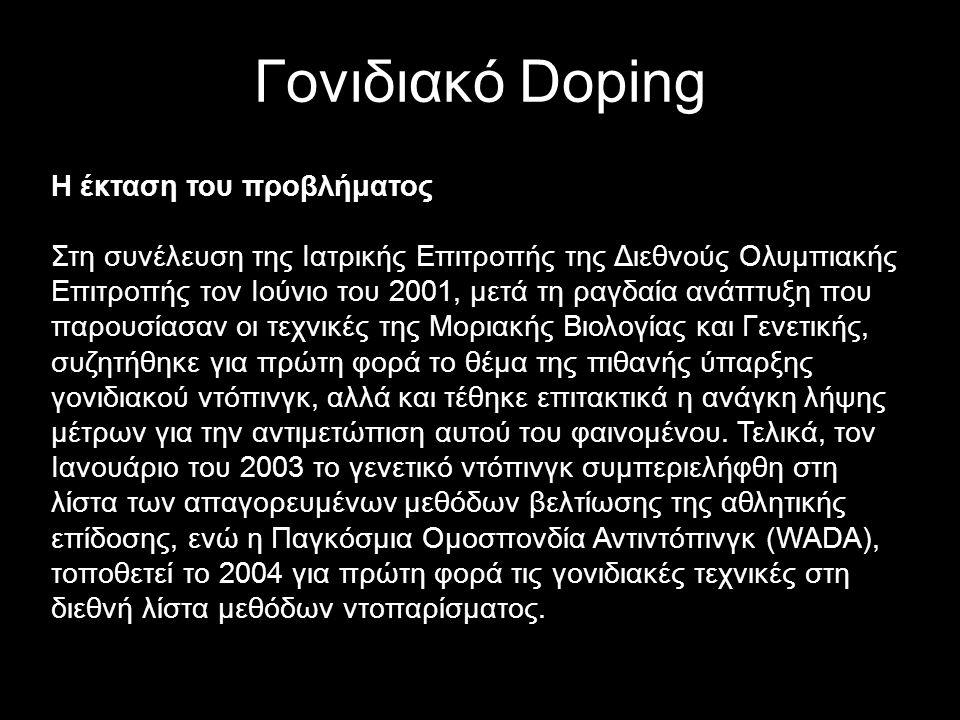 Γονιδιακό Doping Η έκταση του προβλήματος Στη συνέλευση της Ιατρικής Επιτροπής της Διεθνούς Ολυμπιακής Επιτροπής τον Ιούνιο του 2001, μετά τη ραγδαία