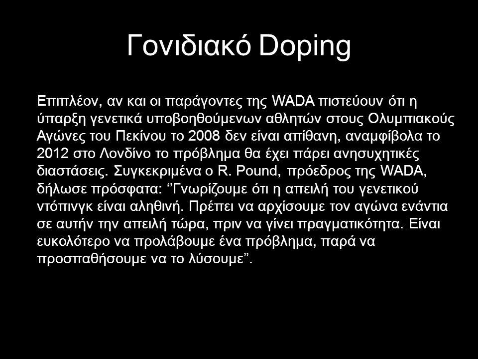 Γονιδιακό Doping Επιπλέον, αν και οι παράγοντες της WADA πιστεύουν ότι η ύπαρξη γενετικά υποβοηθούμενων αθλητών στους Ολυμπιακούς Αγώνες του Πεκίνου τ
