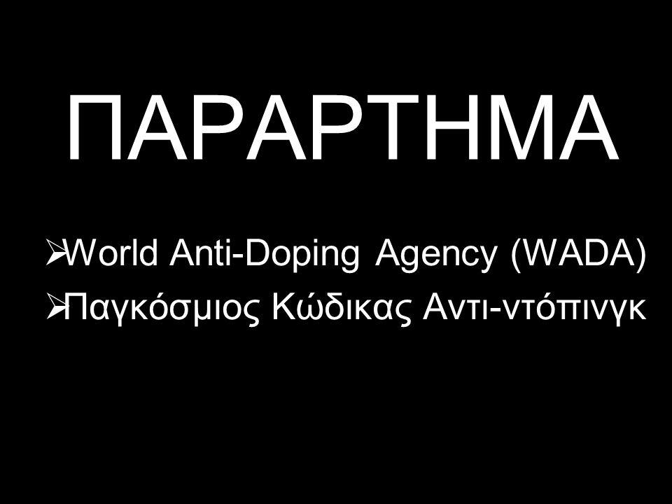 ΠΑΡΑΡΤΗΜΑ  World Anti-Doping Agency (WADA)  Παγκόσμιος Κώδικας Αντι-ντόπινγκ