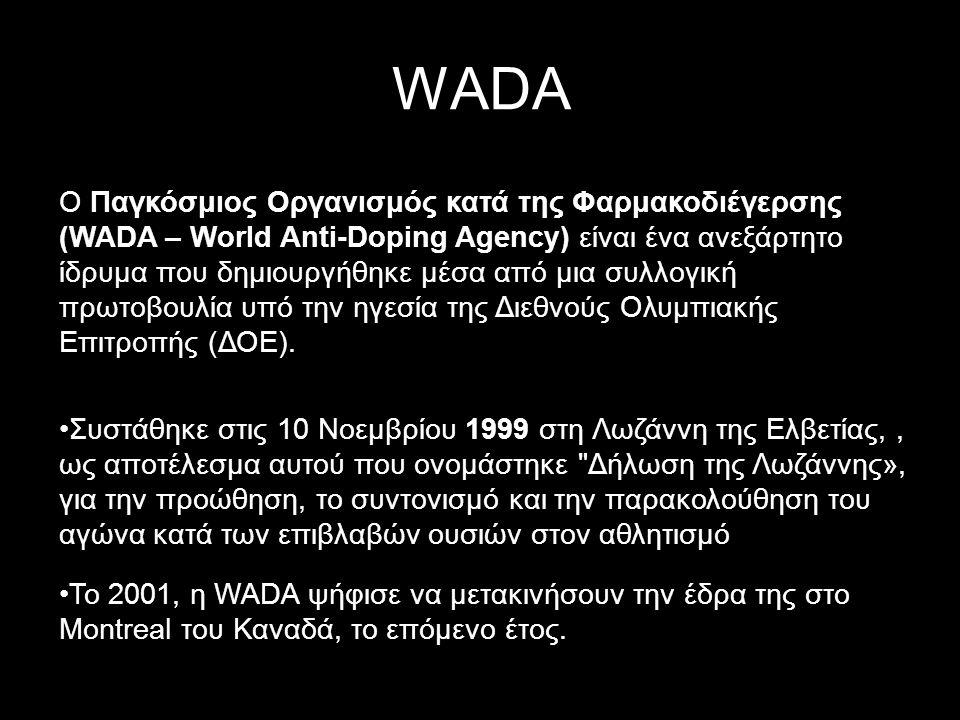 Ο Παγκόσμιος Οργανισμός κατά της Φαρμακοδιέγερσης (WADA – World Anti-Doping Agency) είναι ένα ανεξάρτητο ίδρυμα που δημιουργήθηκε μέσα από μια συλλογι