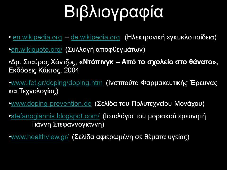 Βιβλιογραφία en.wikipedia.org – de.wikipedia.org (Ηλεκτρονική εγκυκλοπαίδεια)en.wikipedia.orgde.wikipedia.org en.wikiquote.org/ (Συλλογή αποφθεγμάτων)