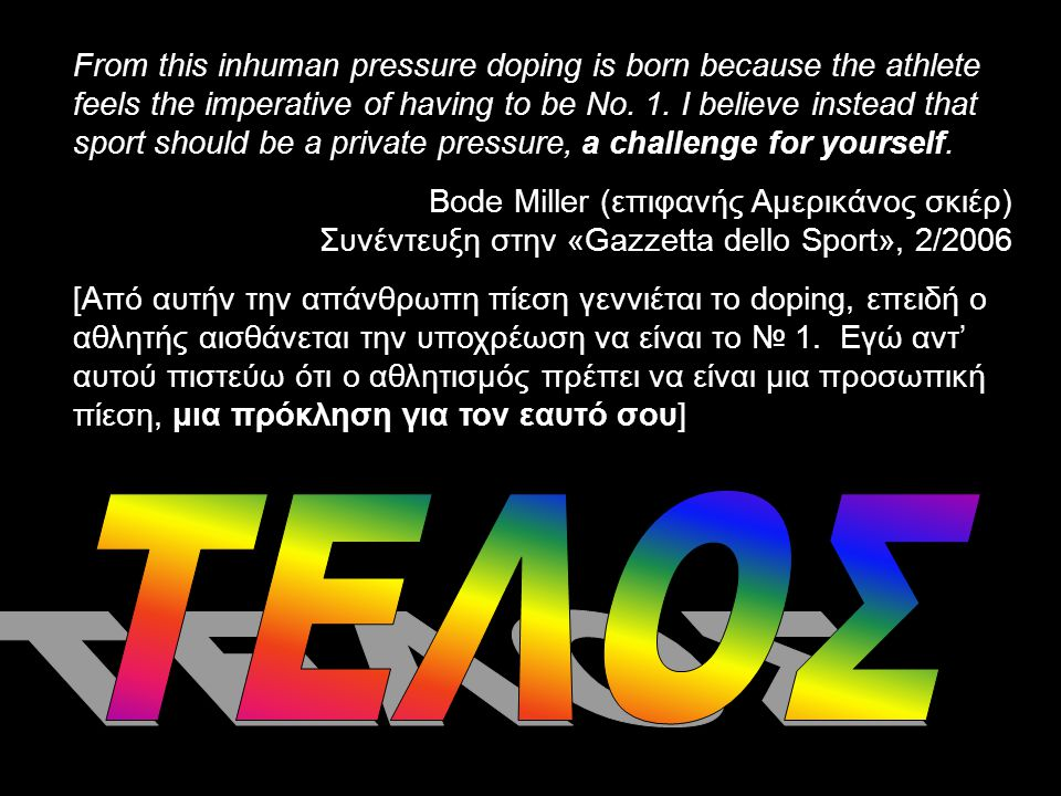 From this inhuman pressure doping is born because the athlete feels the imperative of having to be No.