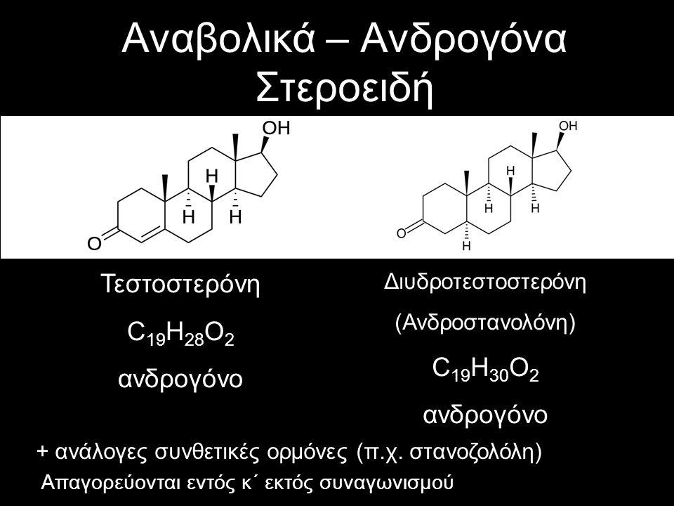 Αναβολικά – Ανδρογόνα Στεροειδή Τεστοστερόνη C 19 H 28 O 2 ανδρογόνο Διυδροτεστοστερόνη (Ανδροστανολόνη) C 19 H 30 Ο 2 ανδρογόνο + ανάλογες συνθετικές