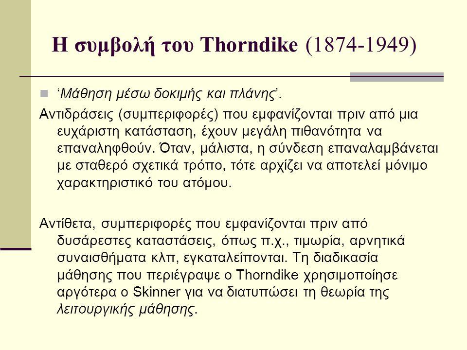 Η συμβολή του Thorndike (1874-1949) 'Μάθηση μέσω δοκιμής και πλάνης'. Αντιδράσεις (συμπεριφορές) που εμφανίζονται πριν από μια ευχάριστη κατάσταση, έχ