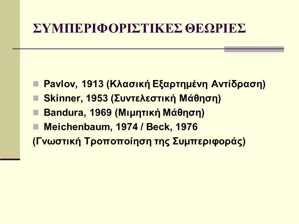 ΣΥΜΠΕΡΙΦΟΡΙΣΤΙΚΕΣ ΘΕΩΡΙΕΣ Pavlov, 1913 (Κλασική Εξαρτημένη Αντίδραση) Skinner, 1953 (Συντελεστική Μάθηση) Bandura, 1969 (Μιμητική Μάθηση) Meichenbaum,