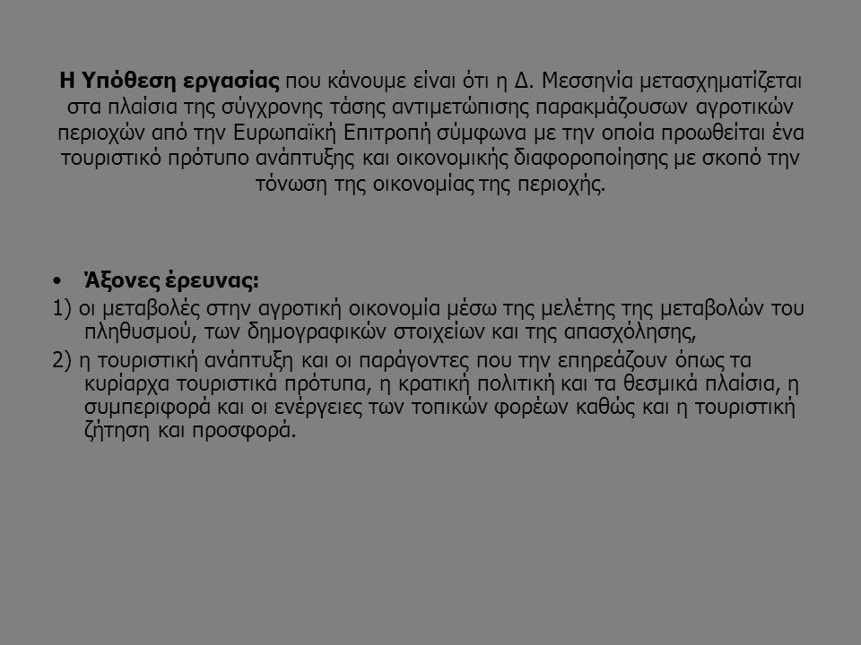 Το μεθοδολογικό σχήμα που ακολουθήθηκε βασίστηκε σε τρία στάδια: 1)στην αναλυτική παρατήρηση και περιγραφή των γεωγραφικών φαινομένων, 2) στη διερεύνηση των συσχετίσεων των γεωγραφικών φαινομένων (ακολουθήθηκε η δειγματοληπτική συλλογή στοιχείων από πρωτογενείς πηγές - ΕΣΥΕ – καθώς επίσης και εμπειρική διερεύνηση ποιοτικού χαρακτήρα σε προσδιορισμένες ομάδες πληροφορητών - κλειδιά αποτελούμενες από θεσμικούς και δημόσιους τοπικούς φορείς αλλά και πρόσωπα που εμπλέκονται σε θέματα της τοπικής τουριστικής ανάπτυξης και της πολιτιστικής κληρονομιάς, που προσεγγίστηκαν με τη μέθοδο των συνεντεύξεων), 3) στην αναζήτηση των αιτιωδών σχέσεων και την ερμηνεία του μετασχηματισμού του χώρου (εξήγηση των επιμέρους και των συνολικών συμπερασμάτων τα οποία και οδηγούν στην κατανόηση των μηχανισμών μεταβολής και στην ερμηνεία του γεωγραφικού μετασχηματισμού)