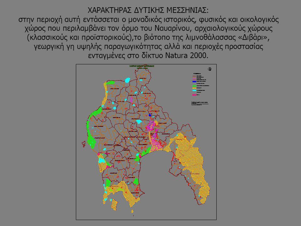 ΧΑΡΑΚΤΗΡΑΣ ΔΥΤΙΚΗΣ ΜΕΣΣΗΝΙΑΣ: στην περιοχή αυτή εντάσσεται ο μοναδικός ιστορικός, φυσικός και οικολογικός χώρος που περιλαμβάνει τον όρμο του Ναυαρίνου, αρχαιολογικούς χώρους (κλασσικούς και προϊστορικούς),το βιότοπο της λιμνοθάλασσας «Διβάρι», γεωργική γη υψηλής παραγωγικότητας αλλά και περιοχές προστασίας ενταγμένες στο δίκτυο Natura 2000.