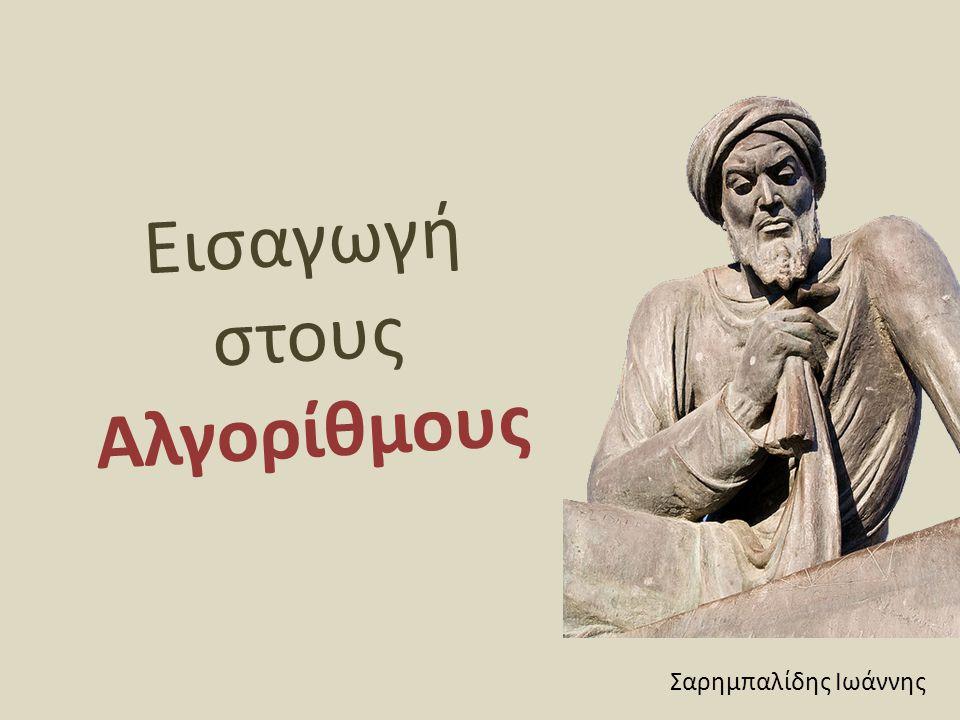 Σαρημπαλίδης Ιωάννης Εισαγωγή στους Αλγορίθμους
