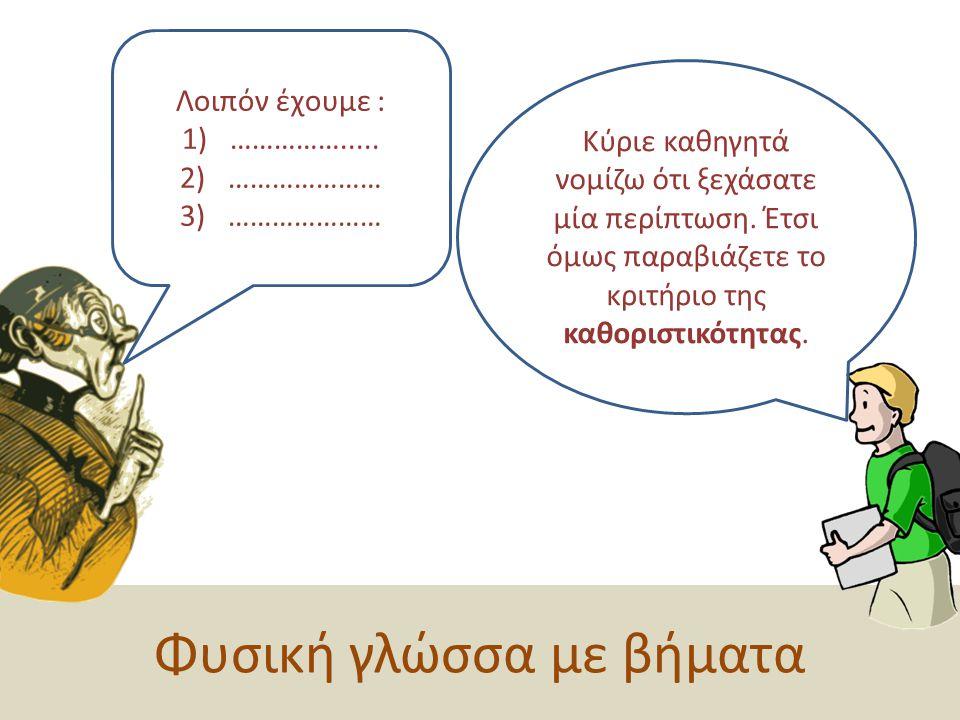 Φυσική γλώσσα με βήματα Λοιπόν έχουμε : 1)…………….....