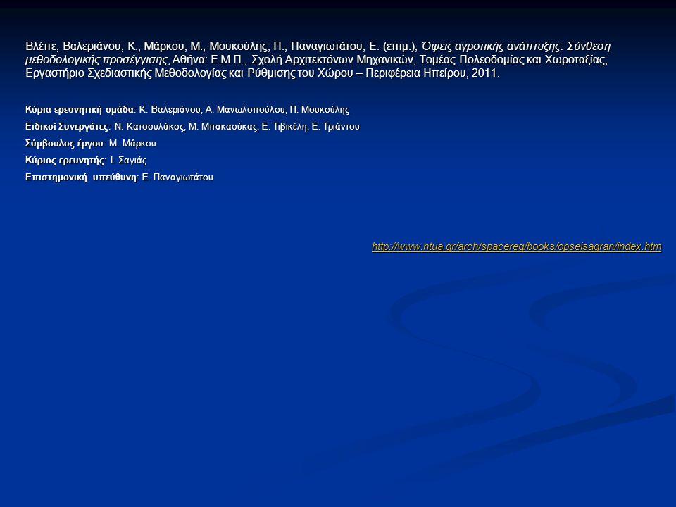 Βλέπε, Βαλεριάνου, Κ., Μάρκου, Μ., Μουκούλης, Π., Παναγιωτάτου, Ε.