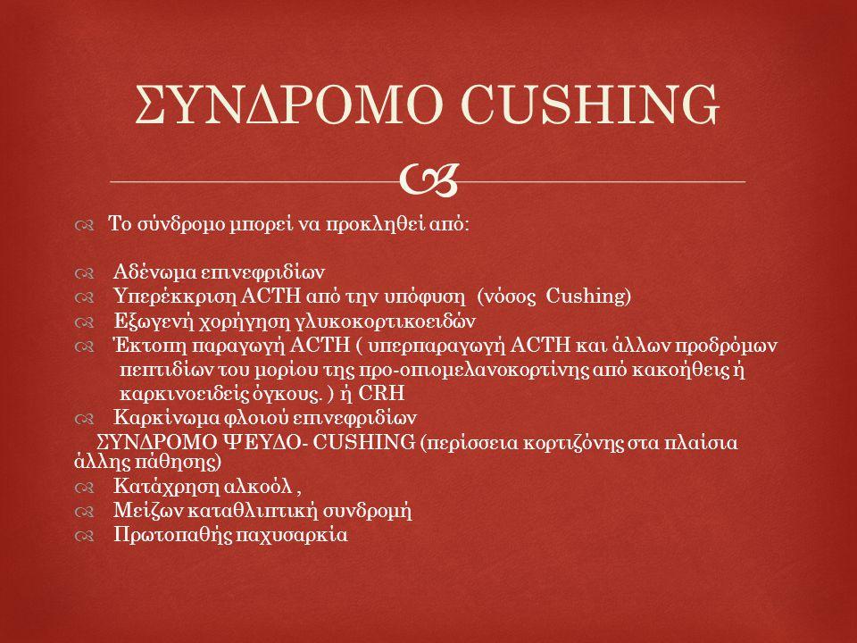   Το σύνδρομο μπορεί να προκληθεί από:  Αδένωμα επινεφριδίων  Υπερέκκριση ΑCΤΗ από την υπόφυση (νόσος Cushing)  Εξωγενή χορήγηση γλυκοκορτικοειδώ