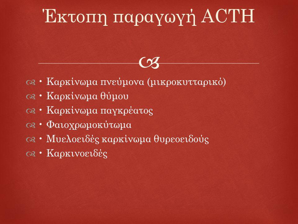   Καρκίνωμα πνεύμονα (μικροκυτταρικό)  Καρκίνωμα θύμου  Καρκίνωμα παγκρέατος  Φαιοχρωμοκύτωμα  Μυελοειδές καρκίνωμα θυρεοειδούς  Καρκινοειδές Έ